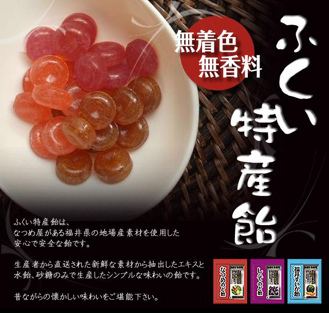 ふくい特産飴はなつめ屋がある福井県の地場産素材を使用した安心で安全な飴です。