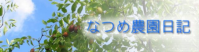 農園日記タイトル